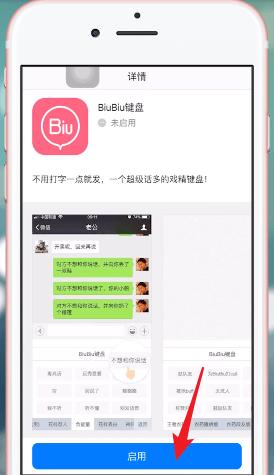 讯飞输入法中使用biubiu键盘功能的具体流程介绍