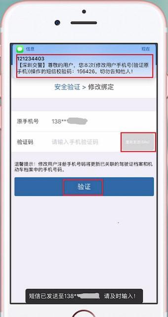 交管12123更改手机号码的具体步骤介绍