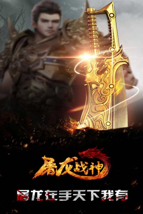 屠龙战神手游电脑版截图4