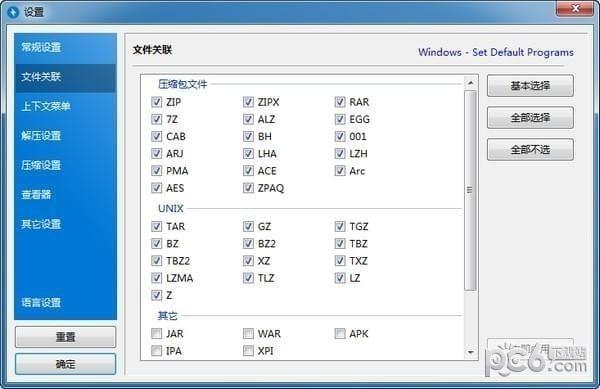 免费压缩解压软件BandiZip截图2