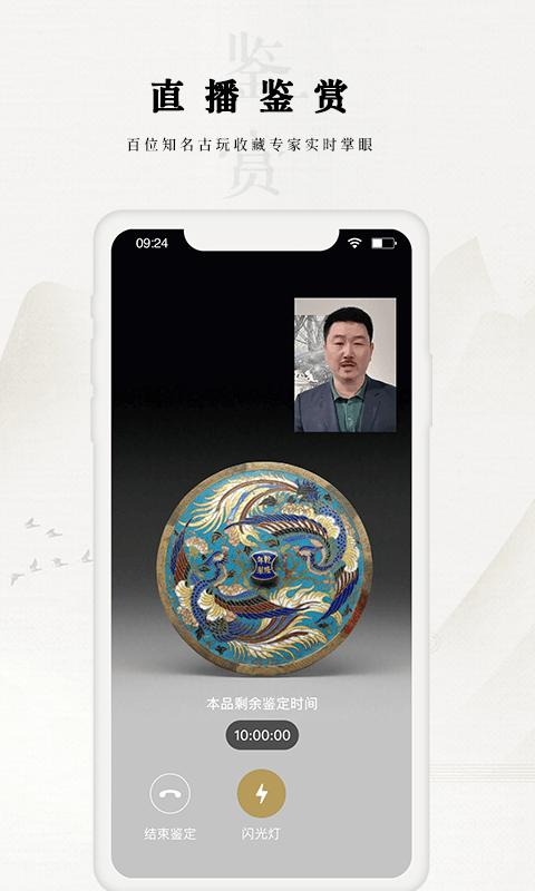 域鉴app截图3