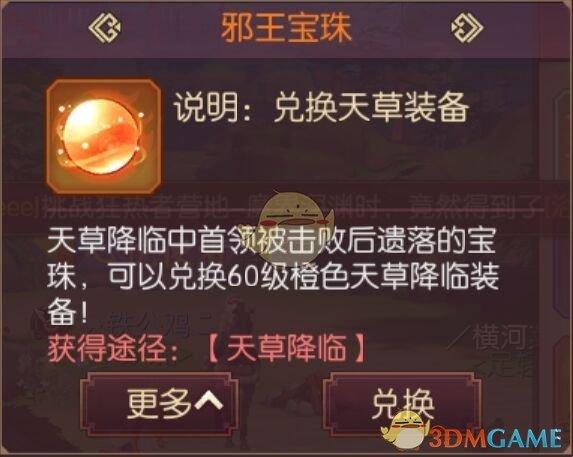 《侍魂:胧月传说》邪王宝珠怎么获得
