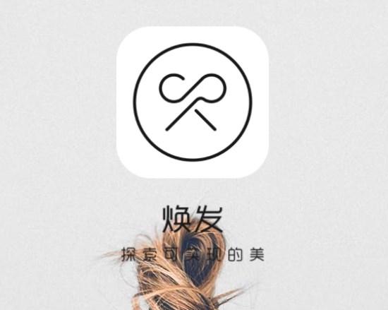 焕发app