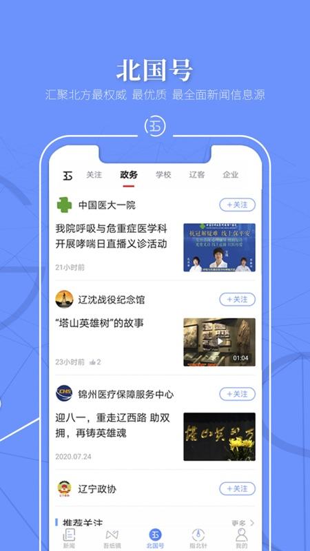 辽宁日报app截图3