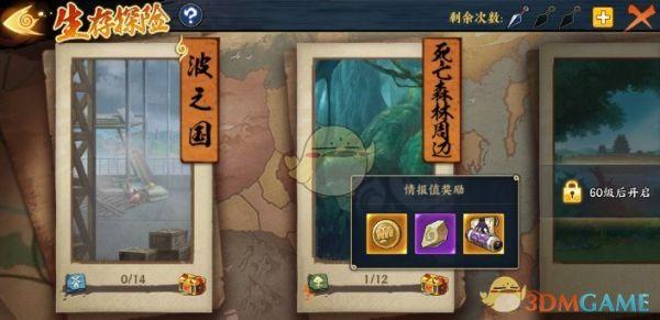 《火影忍者OL》手游生存探索末日谷多少级开启