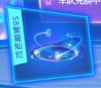 《QQ飞车》手游S8繁星灿烂获得方法