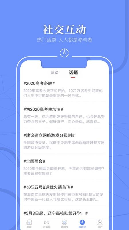 辽宁日报app截图4