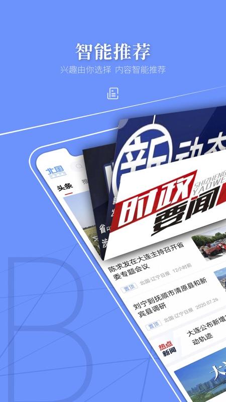 辽宁日报app截图1