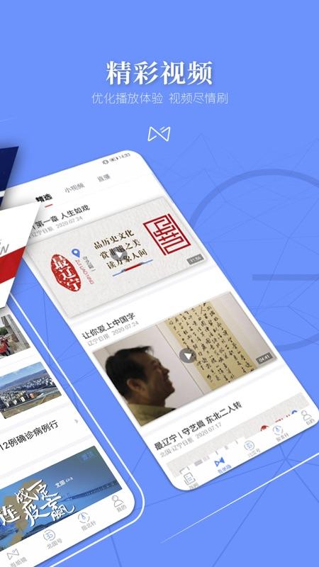 辽宁日报app截图2