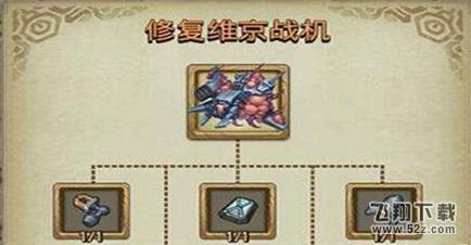 不思议迷宫维京战机修复方法介绍_52z.com