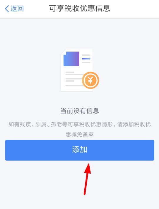 个人所得税app怎么申请税收优惠 填写方法步骤说明介绍