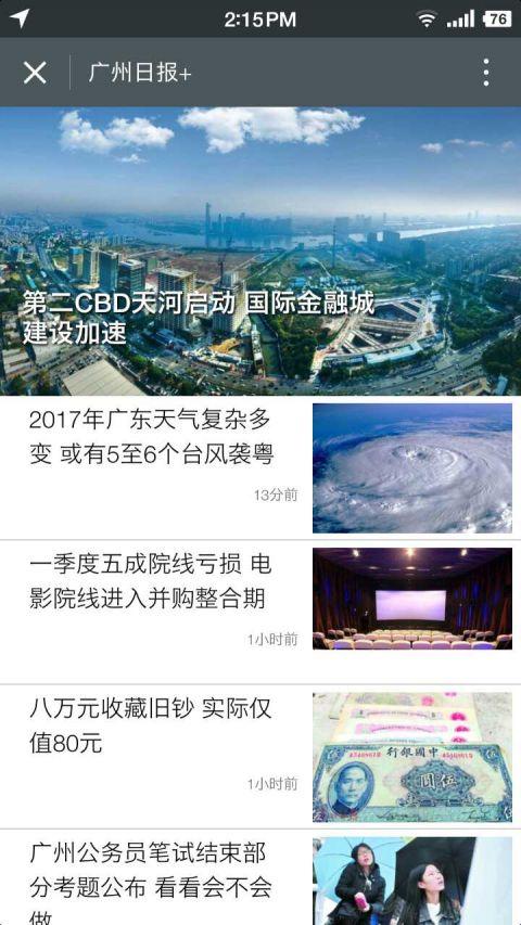 广州日报小程序截图1