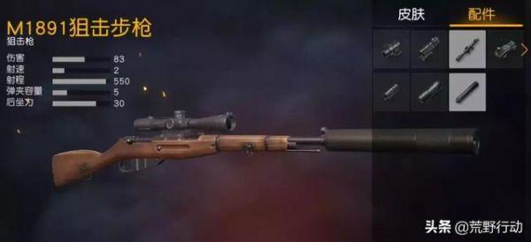 荒野行动:新狙击枪M1891驾驭指南!掌握它,你就是盒子精的噩梦