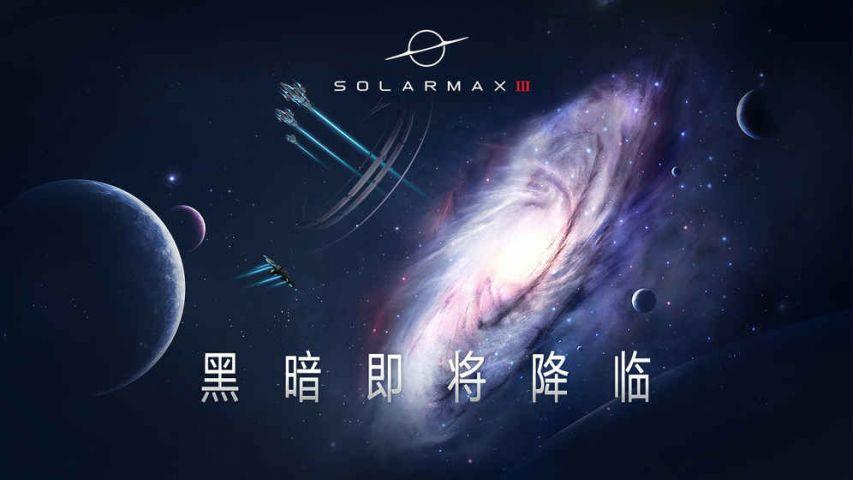 SolarMax3电脑版截图1