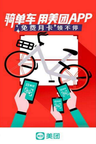 美团扫码骑单车方法介绍