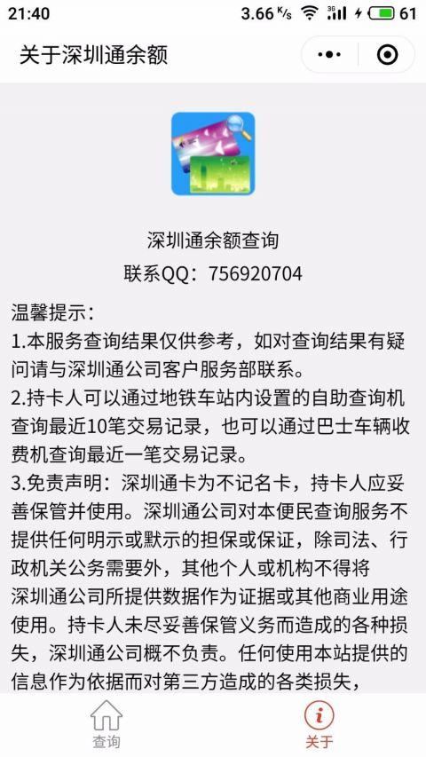 深圳通余额截图3