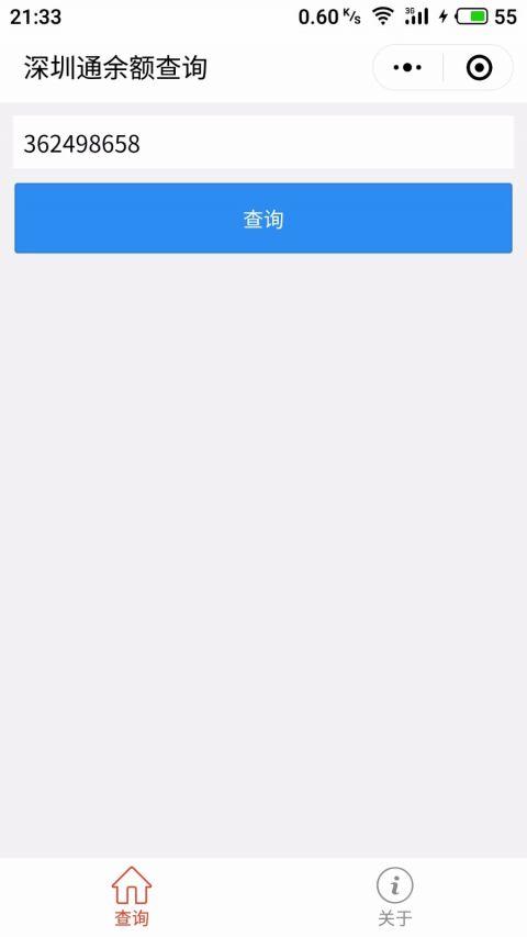 深圳通余额截图1