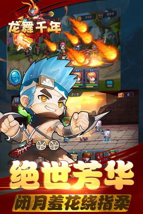 龙舞千年体育app万博版截图1