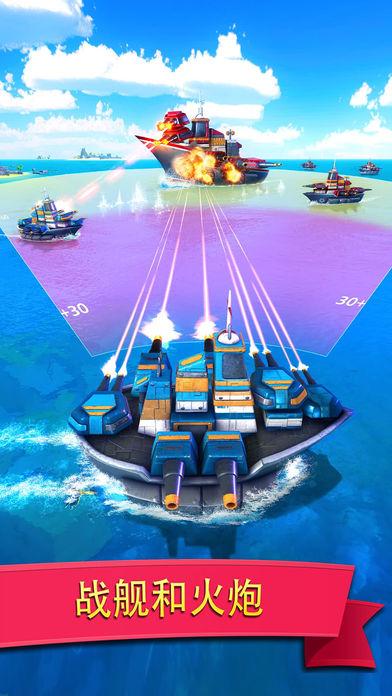 小岛大作战截图3