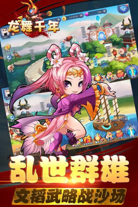 龙舞千年体育app万博版截图4