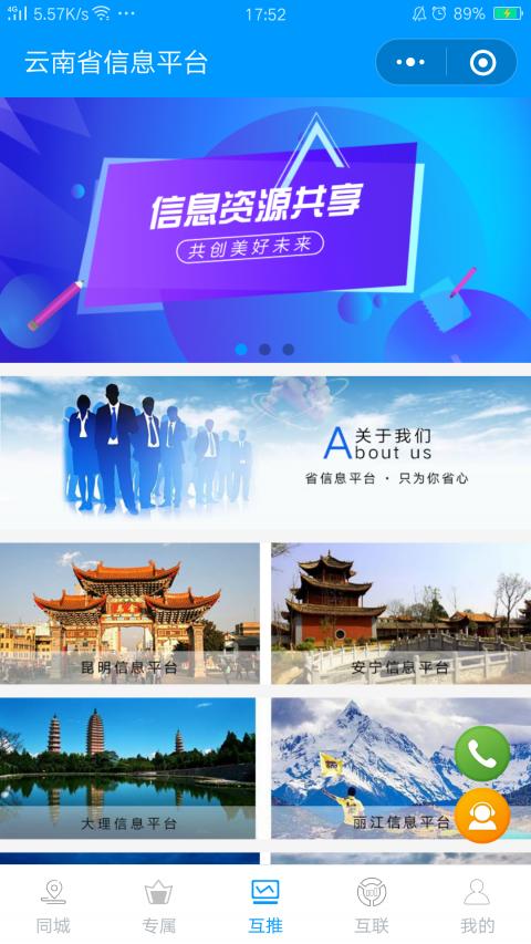 云南省信息平台截图1
