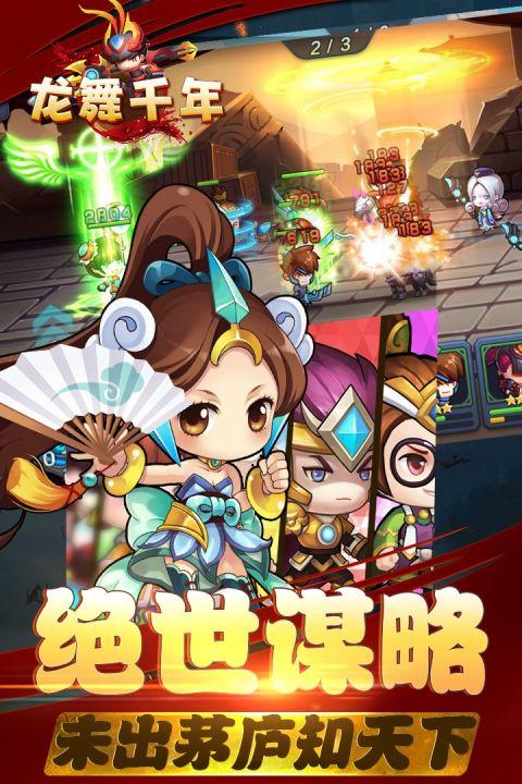 龙舞千年体育app万博版截图3