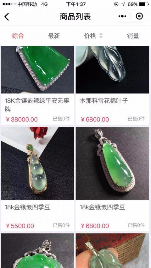 大大翡翠珠宝店截图3