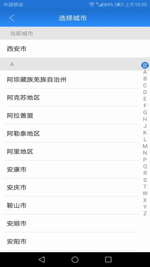 中国空军招飞网客户端截图4