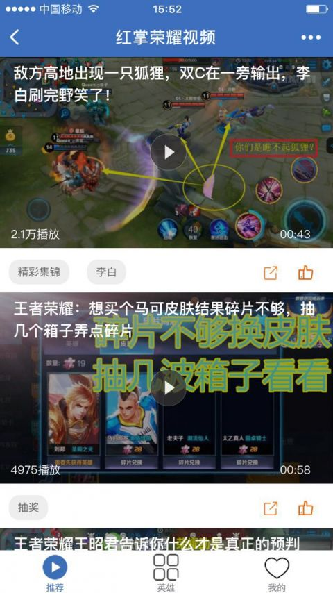 红掌荣耀视频截图2