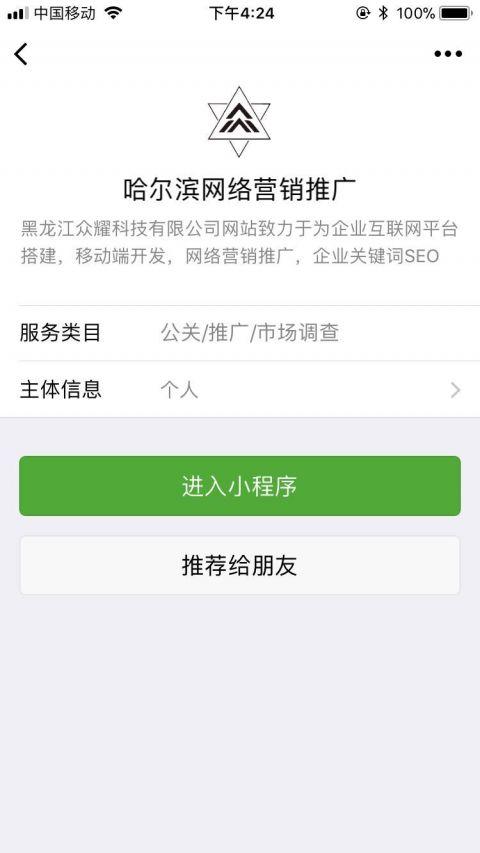 哈尔滨网络营销推广截图2