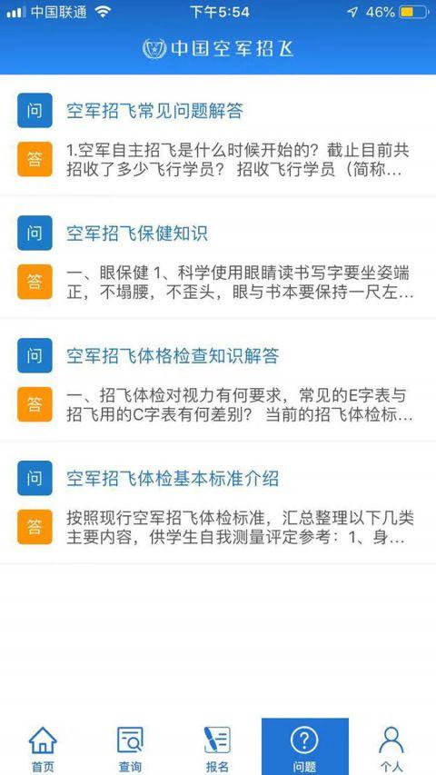 中国空军招飞网客户端截图3