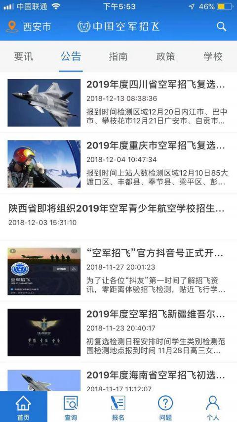中国空军招飞网客户端截图2