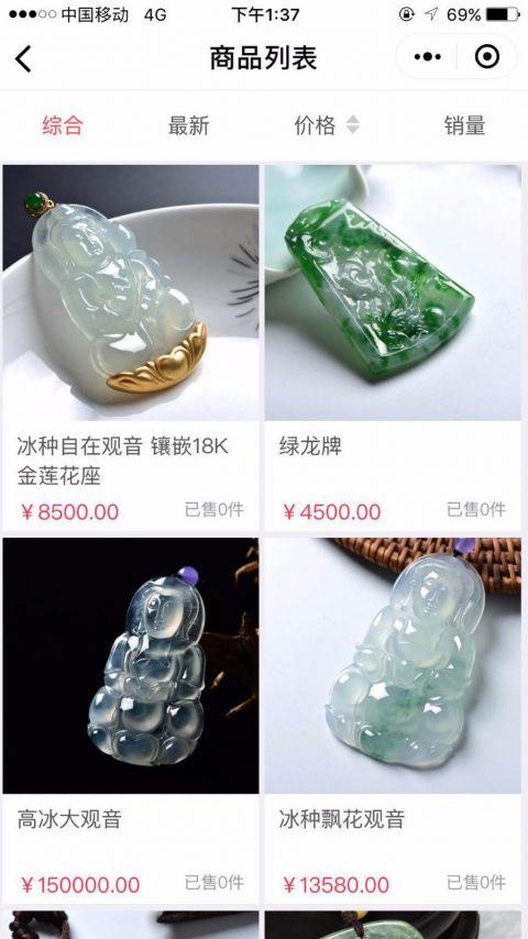 大大翡翠珠宝店截图4