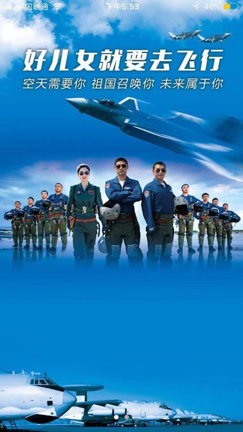 中国空军招飞网客户端截图1