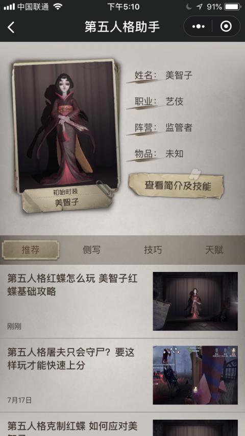 第五人格游戏助手截图4
