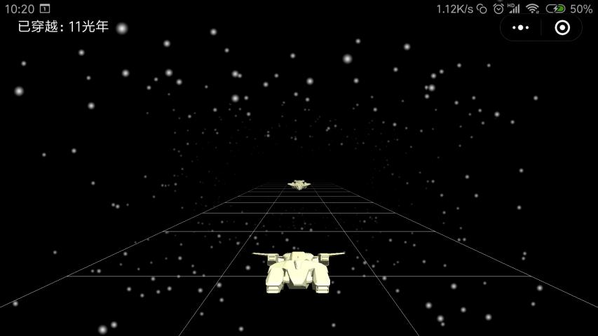 星空穿越截图4