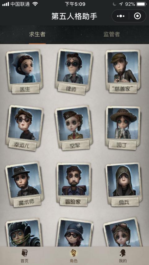 第五人格游戏助手截图2