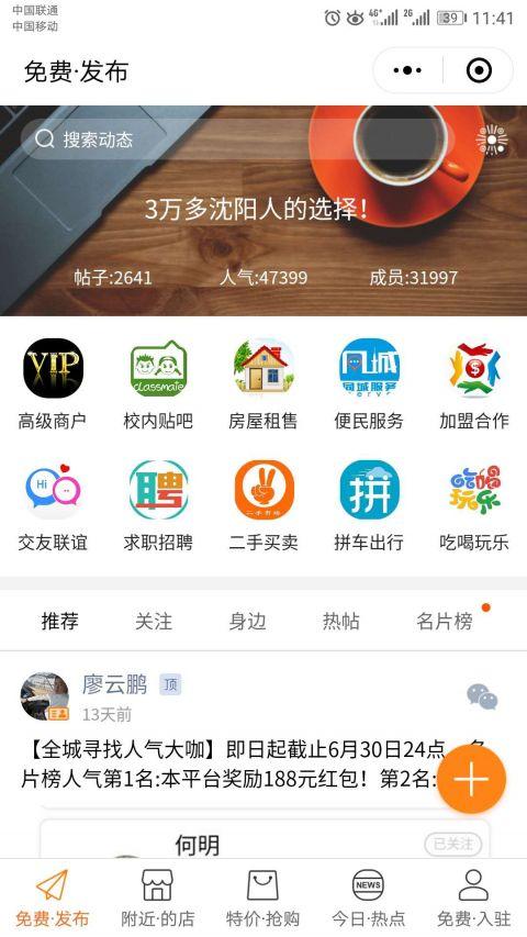 沈阳58本地网客户端截图1