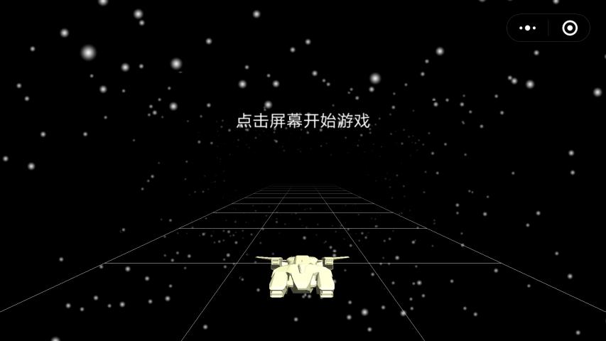 星空穿越截图1