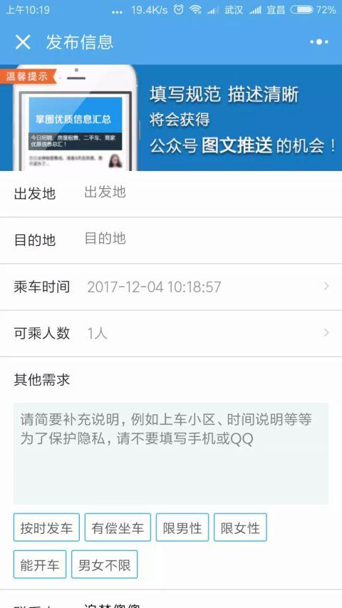 宜昌顺风车截图1