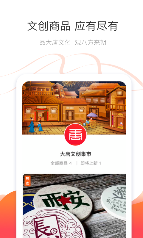 大唐不夜城app截图2