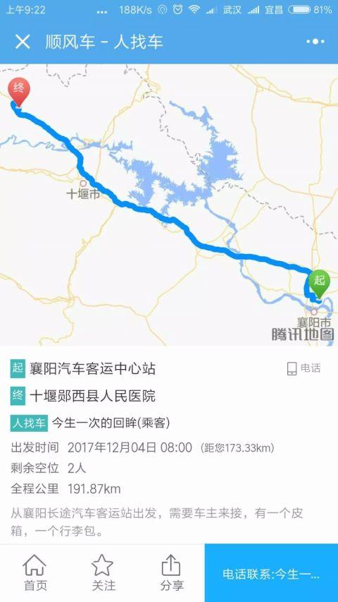 宜昌顺风车截图4