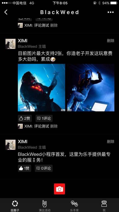 BlackWeed截图1