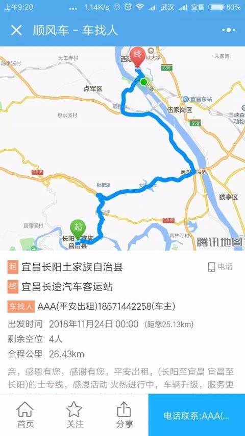 宜昌顺风车截图3