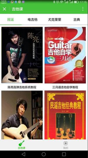 吉他课截图2