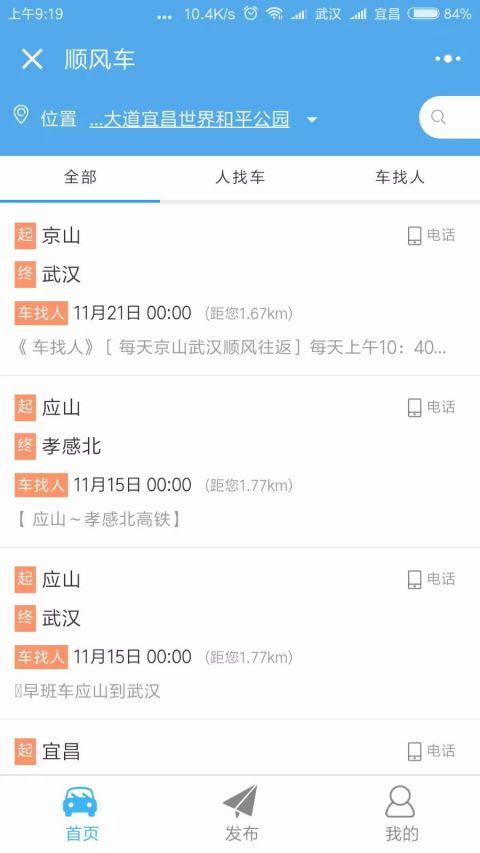 宜昌顺风车截图2