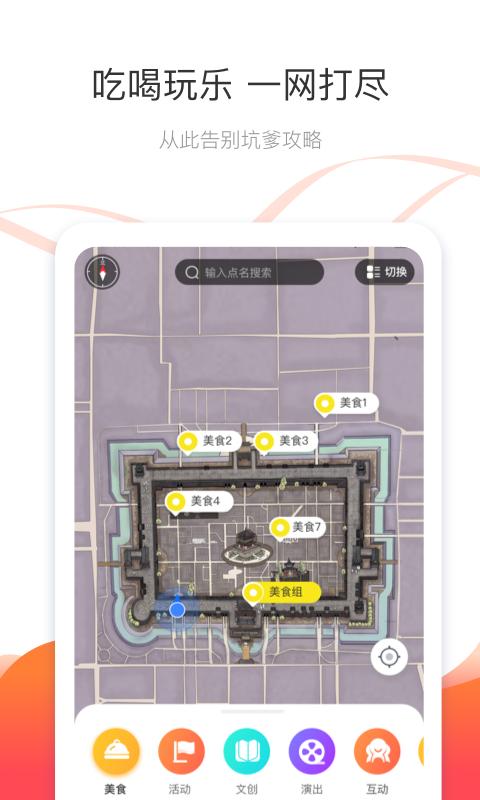 大唐不夜城app截图3