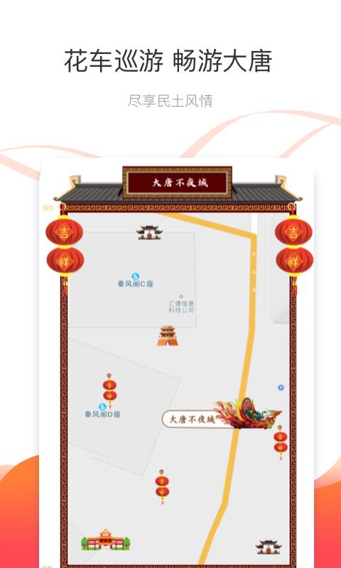 大唐不夜城app截图4