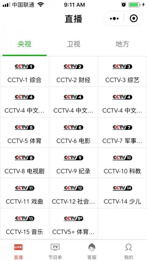 神山电视截图1