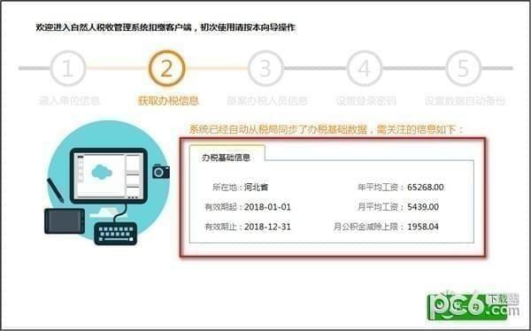 江苏省自然人税收管理系统扣缴客户端截图4